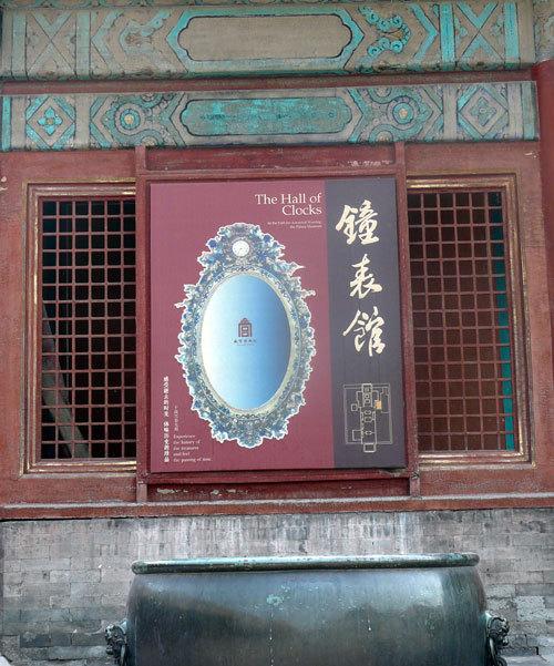 Beijing : shopping horloger et présentation du Hall des Montres et des Horloges de la Cité Interdite