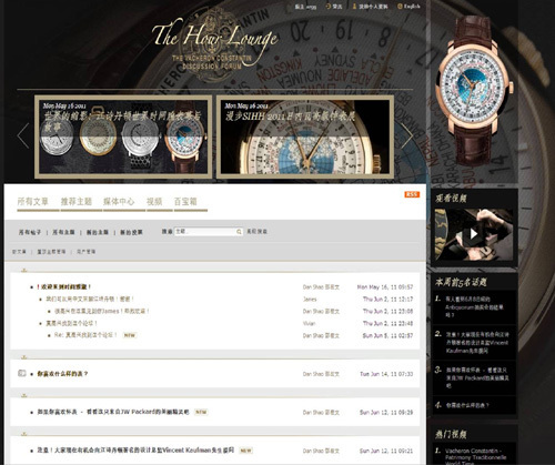 Vacheron Constantin propose une version chinoise de son forum The Hour Lounge