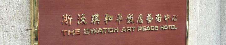 Le Shook ! De la cuisine fusion au sein du Swatch Art Peace Hotel de Shanghai