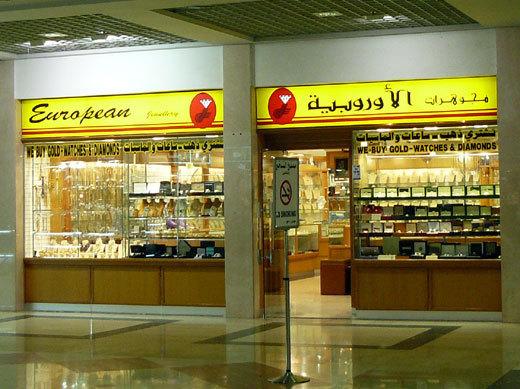 European Jewellery : la seule adresse pour les montres de luxe d'occasion d'Abu Dhabi