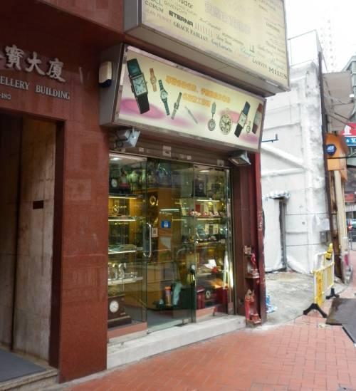 Berne Horology (Hong Kong)