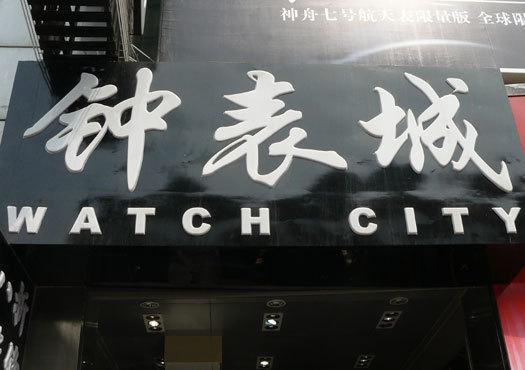 SAV : les Chinois se plaignent du service après-vente des montres de luxe…