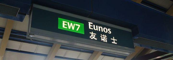 Station Eunos à Singapour