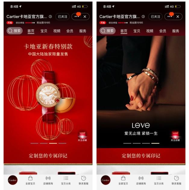 Cartier ouvre une boutique en ligne sur la version luxe d'Alibaba