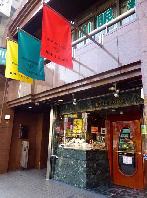 Osaka : Koh.I.Noor, une petite boutique de montres d'occasion à prix attractifs