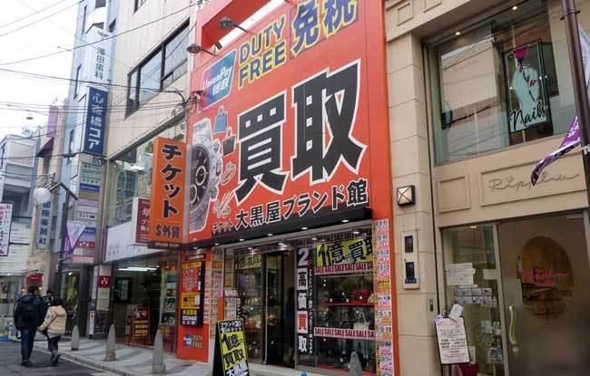 Osaka : boutique de sacs et de montres d'occasion