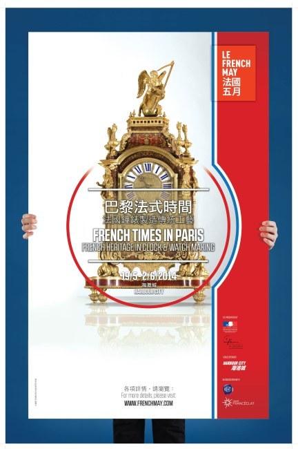 L'horlogerie française s'expose à Hong Kong