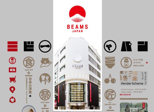 Japon : deux Hamilton en éditions limitées pour les 40 ans de Beams