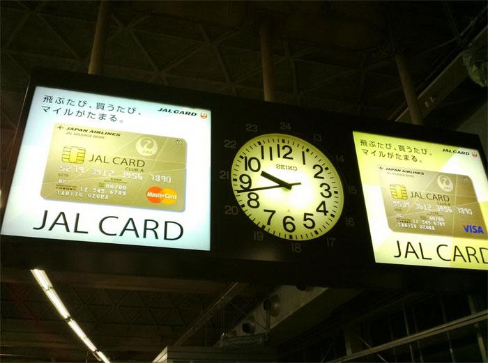 Horloge Seiko dans une gare de Tokyo