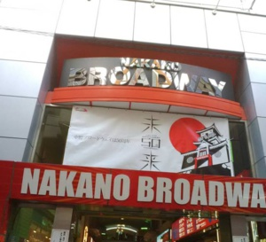 Nakano Broadway, le paradis tokyoïte de la montre d'occase